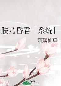 朕乃昏君[系统]