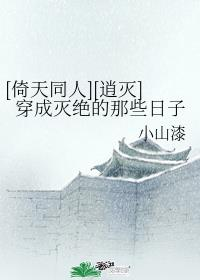 倚天同人之白月光(逍灭)